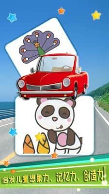 儿童汽车涂色免费版