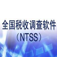 全国税收调查系统NTSS