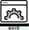上网监控系统