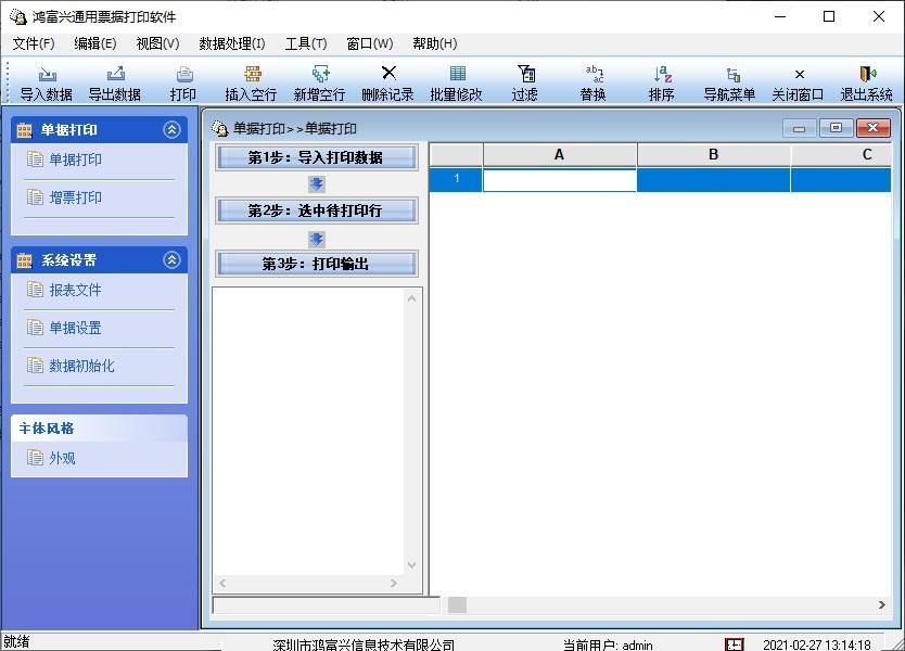 鸿富兴通用票据打印软件截图