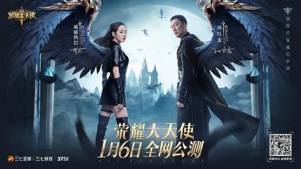 迪丽热巴&孙红雷代言《荣耀大天使》今日全网公测