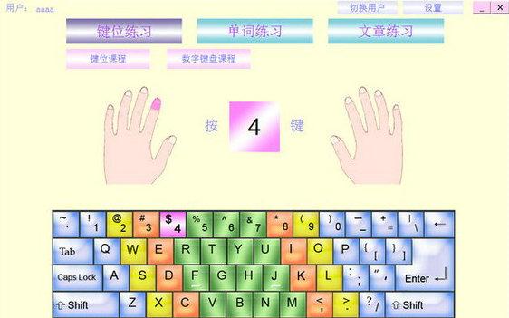 标准盲打指法练习软件