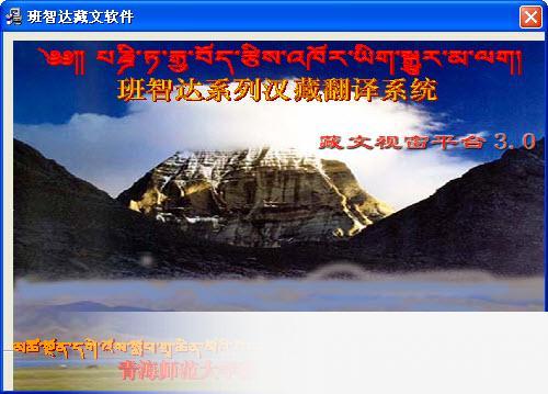 班智达藏文输入法