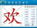 汉字笔顺演示程序