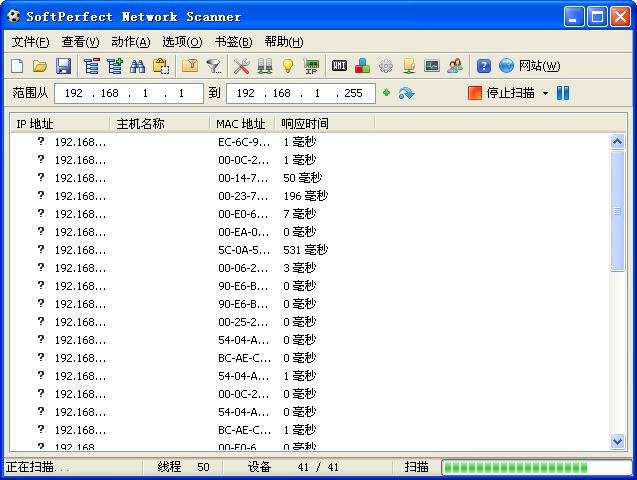局域网IP扫描工具(SoftPerfect Network Scanner)