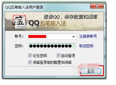 QQ五笔输入法