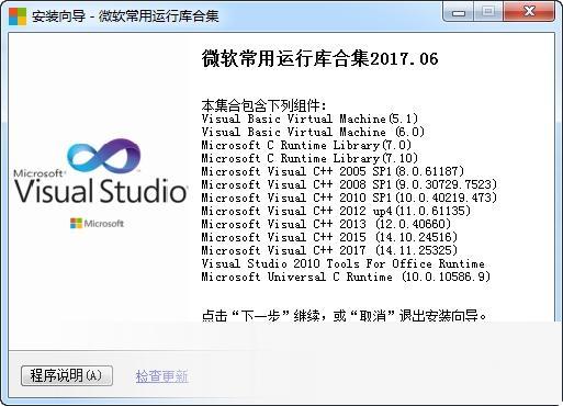 微软常用运行库合集(32和64位)