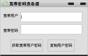 宽带密码查询器