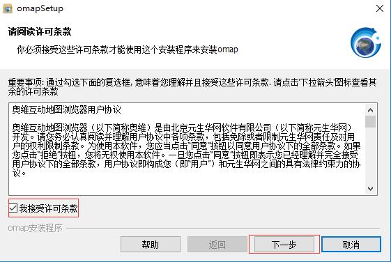 奥维互动地图浏览器 title=