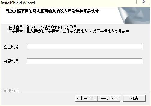 航天信息防伪开票软件 title=