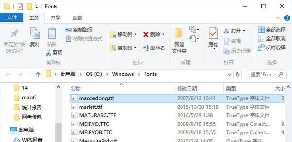毛体字库 title=