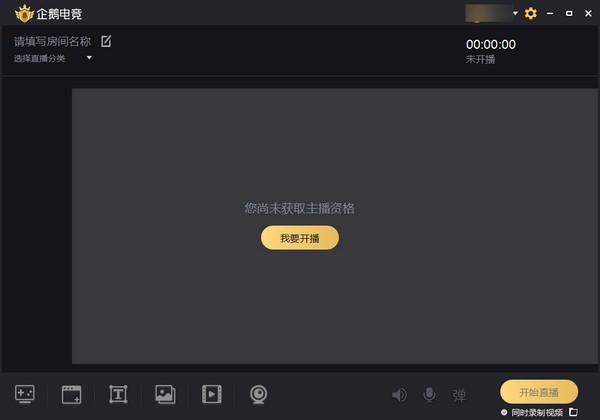 企鹅电竞直播助手 title=