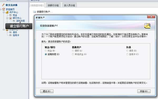 随手记电脑版 title=