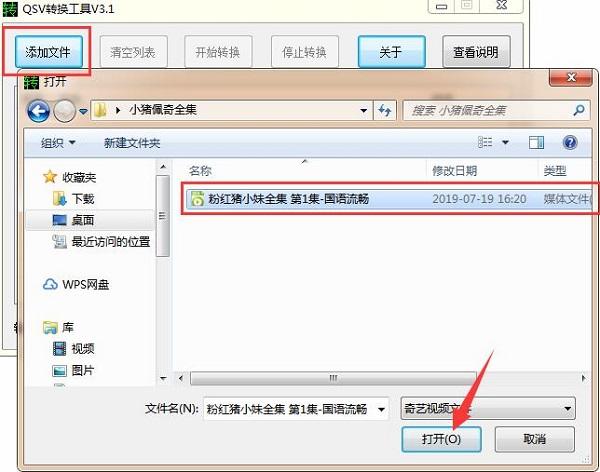 爱奇艺qsv视频格式转换器 title=