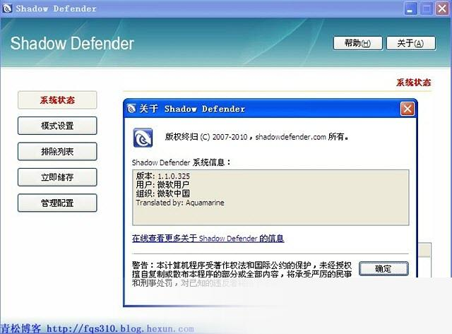 影子系统Shadow Defender title=