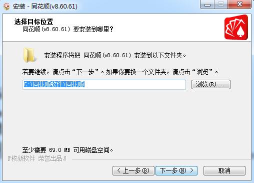 同花顺股票软件 title=