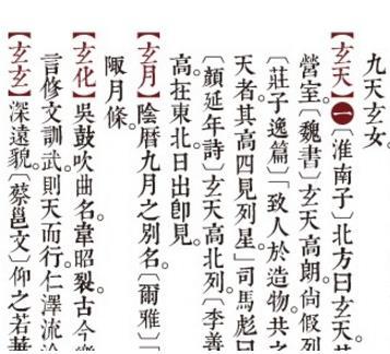 康熙字典体 title=