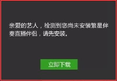 酷狗繁星直播 title=
