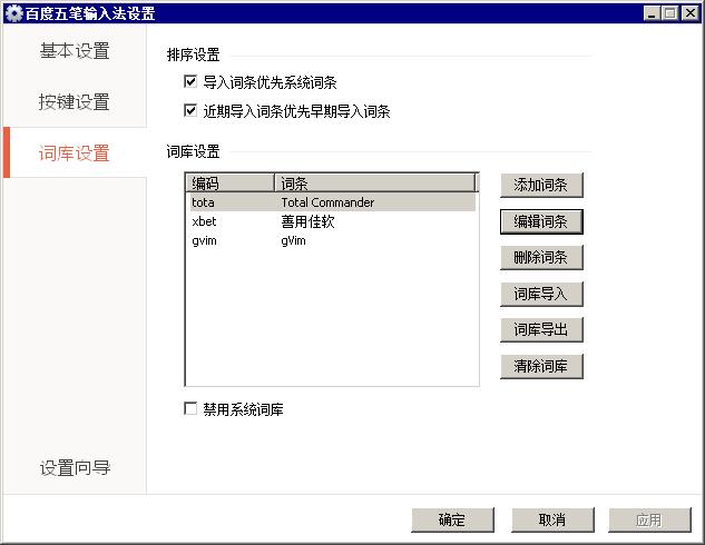 百度五笔输入法2015 title=