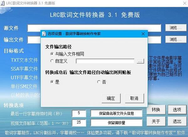 LRC歌词文件转换器 title=