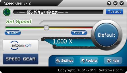 变速精灵XP(Speed Gear) title=