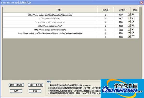 百度网站地图生成器(BaiduSitemap)