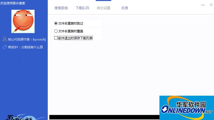 音乐搜索(酷狗无损音乐下载器)