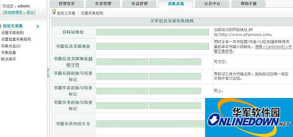 PHPMAOS小说建站CMS系统