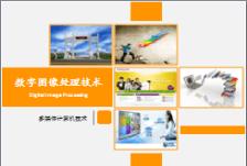 数字图像处理技术PPT