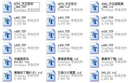 ps常用字体合集(26款)