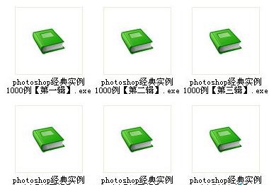 1000例photoshop经典实例