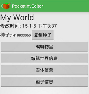 我的世界编辑器