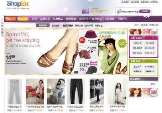 ShopEx网店系统