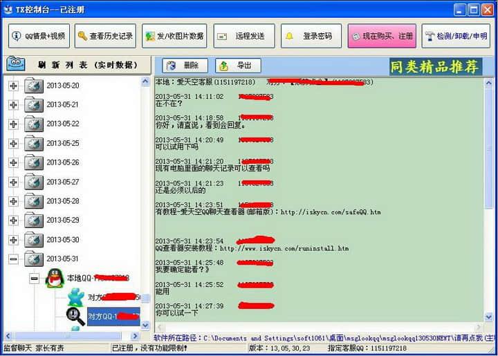QQ聊天记录查看器(备份器)