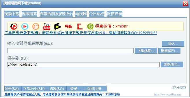 搜狐网视频下载(xmlbar)