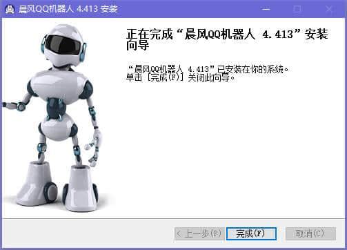 晨风QQ群机器人