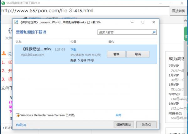 567网盘高速下载工具