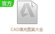CAD填充图案大全5.0