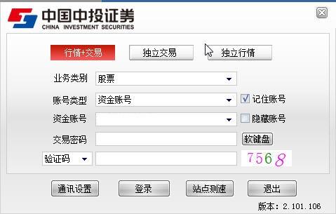 中国中投证券经典版