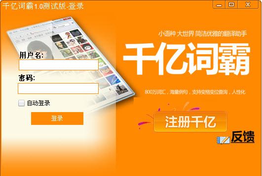 千亿词霸 V2.9.2官方免费版
