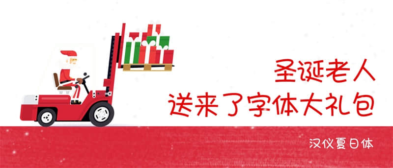 2016圣诞节中文字体打包