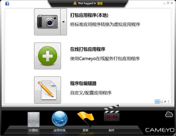 软件打包制作工具(Cameyo)