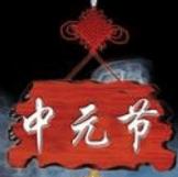 2017中元节祭祀图片大全