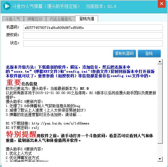 斗鱼TV人气弹幕(馒头助手稳定版)