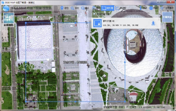 BIGEMAP地图下载器(搜搜版)
