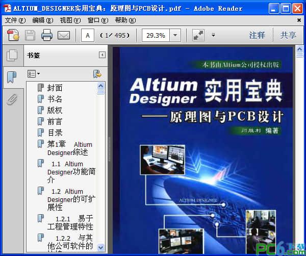 Altium Designer 实用宝典