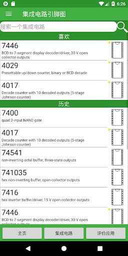 电子工具包Electronics Toolkit v1.8.0 安卓版 3