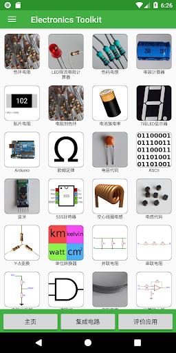 电子工具包Electronics Toolkit v1.8.0 安卓版 0
