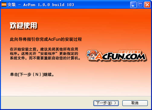 acfun直播插件